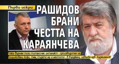 Първи искри: Рашидов брани честта на Караянчева