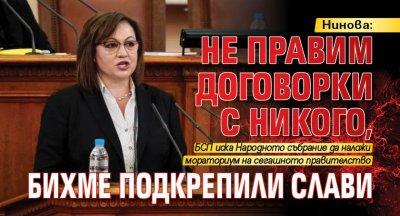 Нинова: Не правим договорки с никого, бихме подкрепили Слави