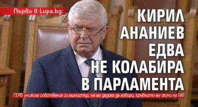 Първо в Lupa.bg: Кирил Ананиев едва не колабира в парламента
