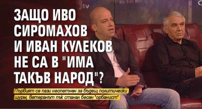 """Защо Иво Сиромахов и Иван Кулеков не са в """"Има такъв народ""""?"""