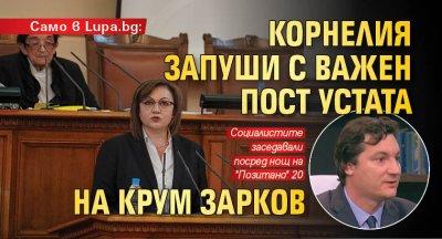 Само в Lupa.bg: Корнелия запуши с важен пост устата на Крум Зарков