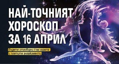 Най-точният хороскоп за 16 април