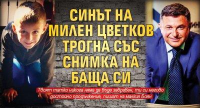 Синът на Милен Цветков трогна със снимка на баща си
