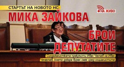 СТАРТЪТ НА НОВОТО НС: Мика Зайкова брои депутатите (НА ЖИВО)