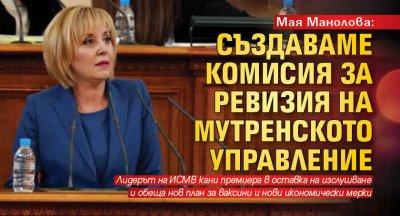 Мая Манолова: Създаваме комисия за ревизия на мутренското управление