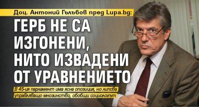 Доц. Антоний Гълъбов пред Lupa.bg: ГЕРБ не са изгонени, нито извадени от уравнението
