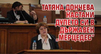 """Татяна Дончева настани дупето си в държавен """"Мерцедес"""""""