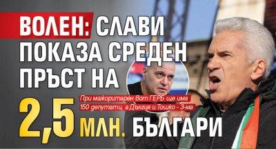 Волен: Слави показа среден пръст на 2,5 млн. българи
