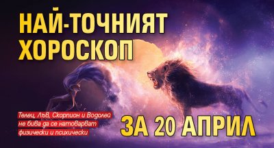 Най-точният хороскоп за 20 април