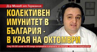 Д-р Монев от Германия: Колективен имунитет в България - в края на октомври