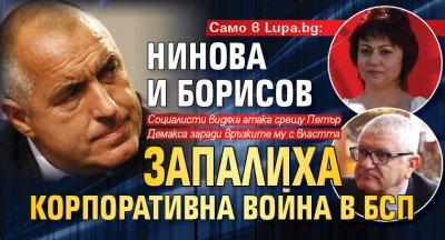 Само в Lupa.bg: Нинова и Борисов запалиха корпоративна война в БСП