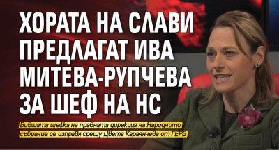 Хората на Слави предлагат Ива Митева-Рупчева за шеф на НС