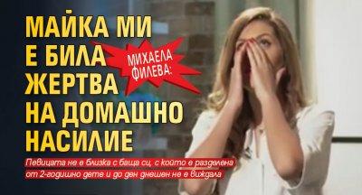 Михаела Филева: Майка ми е била жертва на домашно насилие