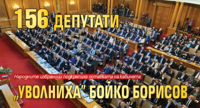 "156 депутати ""уволниха"" Бойко Борисов"