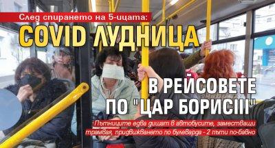"""След спирането на 5-ицата: Covid лудница в рейсовете по """"Цар Борис III"""""""