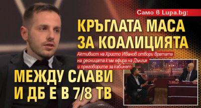 Само в Lupa.bg: Кръглата маса за коалицията между Слави и ДБ е в 7/8 ТВ