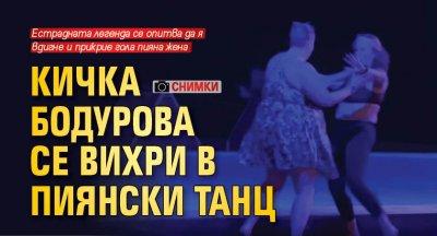 Кичка Бодурова се вихри в пиянски танц (Снимки)