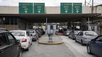 От днес Гърция премахва задължителната карантина за граждани на ЕС
