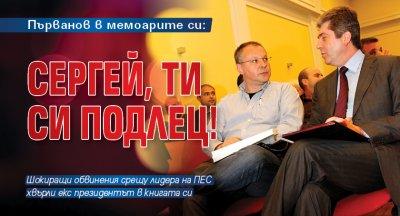 Първанов в мемоарите си: Сергей, ти си подлец!