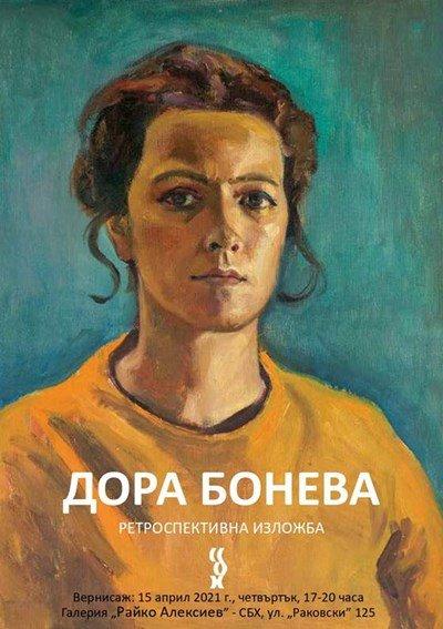 Художничката Дора Бонева празнува 85 години с нова изложба