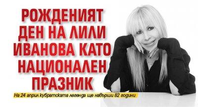 Рожденият ден на Лили Иванова като национален празник