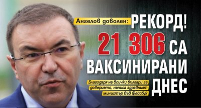 Ангелов доволен: Рекорд! 21 306 са ваксинирани днес