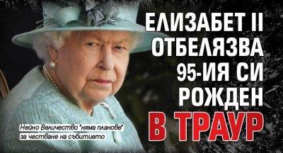 Елизабет II отбелязва 95-ия си рожден в траур