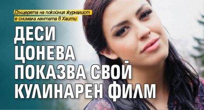 Деси Цонева показва свой кулинарен филм