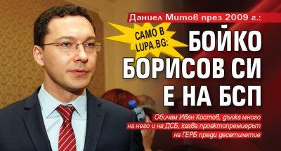 Само в Lupa.bg: Даниел Митов през 2009 г.: Бойко Борисов си е на БСП