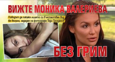 Вижте Моника Валериева без грим