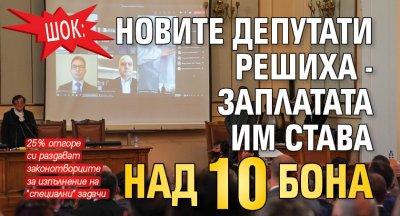 Шок: Новите депутати решиха - заплатата им става над 10 бона