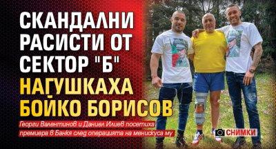 "Скандални расисти от Сектор ""Б"" нагушкаха Бойко Борисов (СНИМКИ)"