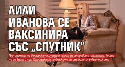 """Лили Иванова се ваксинира със """"Спутник"""""""