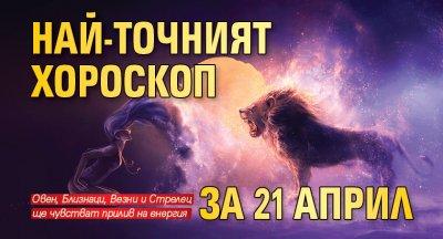 Най-точният хороскоп за 21 април