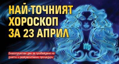 Най-точният хороскоп за 23 април