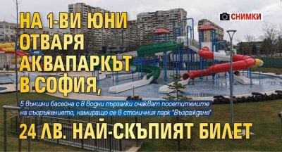 На 1-ви юни отваря аквапаркът в София, 24 лв. най-скъпият билет (СНИМКИ)
