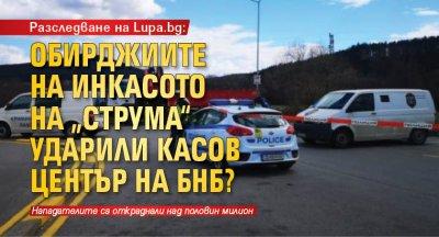 """Разследване на Lupa.bg: Обирджиите на инкасото на """"Струма"""" ударили касов център на БНБ?"""