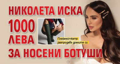 Николета иска 1000 лева за носени ботуши