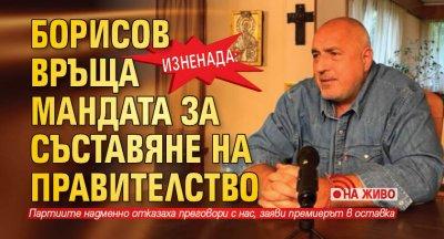 Изненада: Борисов връща мандата за съставяне на правителство (НА ЖИВО)