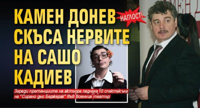 НАГЛОСТ! Камен Донев скъса нервите на Сашо Кадиев