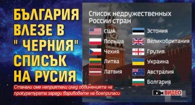 """България влезе в """"черния"""" списък на Русия (ВИДЕО)"""