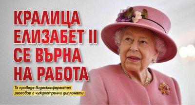 Кралица Елизабет II се върна на работа