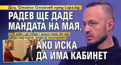 Доц. Стойчо Стойчев пред Lupa.bg: Радев ще даде мандата на Мая, ако иска да има кабинет