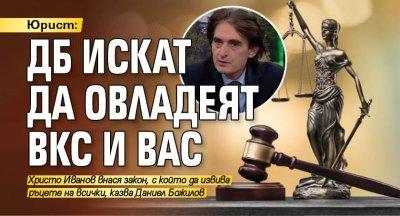 Юрист: ДБ искат да овладеят ВКС и ВАС