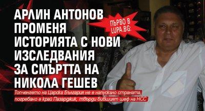 Първо в Lupa.bg: Арлин Антонов променя историята с нови изследвания за смъртта на Никола Гешев