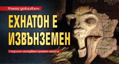Учени доказват: Ехнатон е извънземен