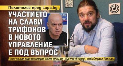 Политолог пред Lupa.bg: Участието на Слави Трифонов в новото управление е под въпрос