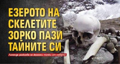 Езерото на скелетите зорко пази тайните си