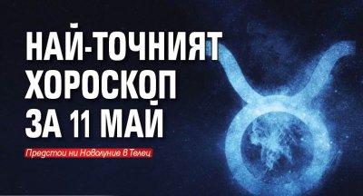 Най-точният хороскоп за 11 май