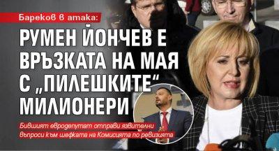 """Бареков в атака: Румен Йончев е връзката на Мая с """"пилешките"""" милионери"""